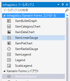 Infragistics ツールボックス - Infragistics Ultimate UI for Xamarin コントロールの表示